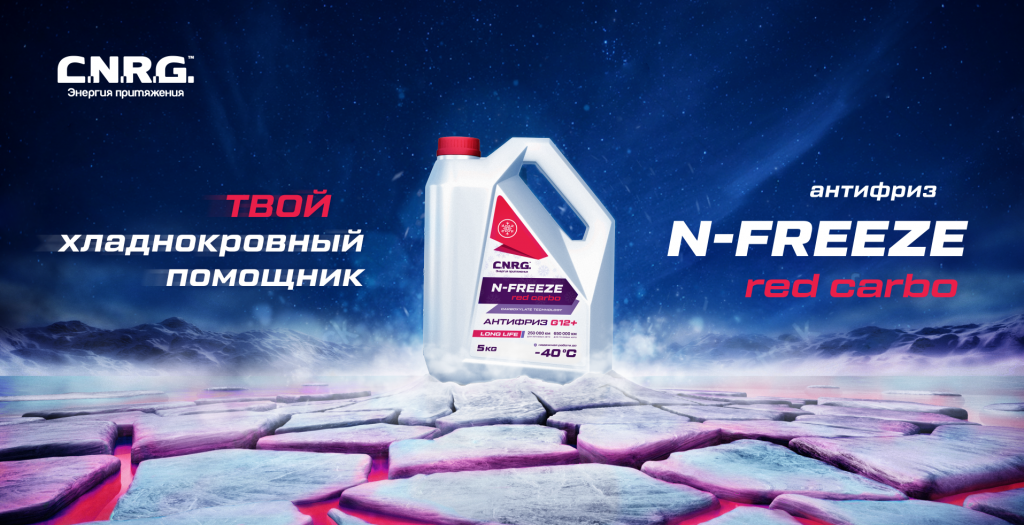 Антифриз N-Freeze Red Carbo